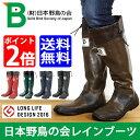 【送料無料】日本野鳥の会 レインブーツ 梅雨 バードウォッチング 長靴 折りたたみ 限定色追加! bw-47922 パッカブル…