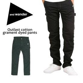 【楽天カード使用でP7倍 11/19 20時から】and wander アンドワンダー パンツ Outlast cotton garment dyed pants AW63-FF015 【服】