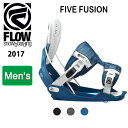 【スマホエントリ限定P10倍 03/25 10:00〜】2017 FLOW フロー ビンディング FIVE FUSION 【ビンディング】メンズ