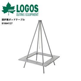ロゴス LOGOS 囲炉裏ポッドテーブル 81064127 【FUNI】【TABL】