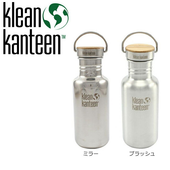 クリーンカンティーン klean kanteen ボトル リフレクト 18oz 【雑貨】コールド専用 水筒 ステンレスボトル
