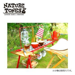 Nature Tones ネイチャートーンズ コックピットテーブル(テーブル・ハンガー・ウッドテーブル3点セット) CPT-TR+OP/CPT-TB+OP 【FUNI】【TABL】 テーブル アウトドアテーブル 3点セット ランタンハン