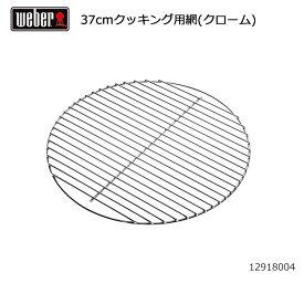 Weber ウェーバー WEBER 37cmクッキング用網(クローム) 12918004 【BBQ】【CZAK】