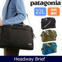 パタゴニア Patagonia ブリーフケース Headway Brief 22L ヘッドウェイ・ブリーフ22L 48770 【カバン】ショルダーバッグ ビジネスバッグ 出張 通勤 通学