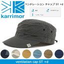 【スマホエントリ限定P10倍 03/25 10:00〜】カリマー Karrimor ventilation cap ST +d ベンチレーション キャップ ST...
