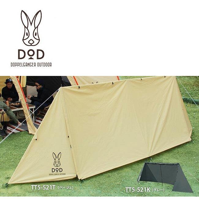DOD ドッペルギャンガー カベテント TT5-521 【TENTARP】【TENT】 テント WALL TENT キャンプ アウトドア