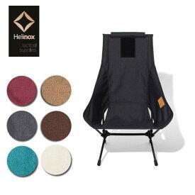 【スマホエントリでP10倍確定!19日 09:59迄】日本正規品 ヘリノックス HELINOX チェア Chair Two Home チェアツーホーム 19750013