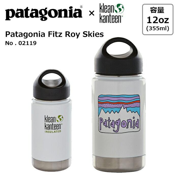 クリーンカンティーン Patagonia パタゴニア コラボモデル Klean Kanteen Fitz Roy Skies 12oz クリーン カンティーン フィッツロイ スカイズ 12オンス(355ml) 02119 【雑貨】保温 保冷 水筒 ステンレスボトル