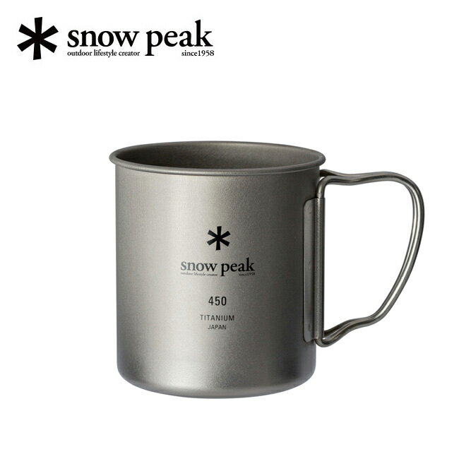 スノーピーク (snow peak) マグカップ チタンシングルマグ 450 MG-143 【BBQ】【COOK】【SP-TLWR】テーブルウェア チタン製 アウトドア キャンプ オフィス キッチン