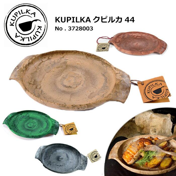 クピルカ KUPILKA クピルカ44(約440ml) 3728003 【雑貨】 トレイ お皿 食器 キャンプ アウトドア ピクニック キッチン おしゃれ ホームパーティー