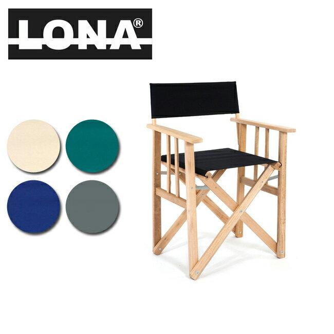 LONA ロナ ディレクターチェア 01-01-01 【FUNI】【CHER】 チェア 椅子 折りたたみ キャンプ ガーデン 運動会 屋内 屋外 インテリア