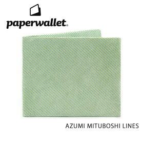 【月間優良ショップ受賞】PaperWallet ペーパーウォレット ウォレット Artist Wallet (Slim Wallet)/AZUMI MITSUBOSHI LINES ART056ALI 【雑貨】財布 タイベック素材 紙の財布【メール便・代引不可】