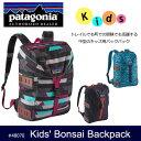 パタゴニア Patagonia リュック K's Bonsai Pack 14L キッズ・ボンサイ・パック 14L 48070 リュック|デイパック|鞄|キッズ...