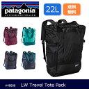 パタゴニア Patagonia トートバッグ LW Travel Tote Pack 22L ライトウェイト・トラベル・トート・パック 22L 48808 【カ...
