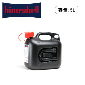 【月間優良ショップ受賞】hunersdorff ヒューナースドルフ Fuel Can Premium フューエルカンプレミアム(5L) ブラック 3233 【雑貨】 燃料タンク 燃料キャニスター 給水 ヒューナスドルフ