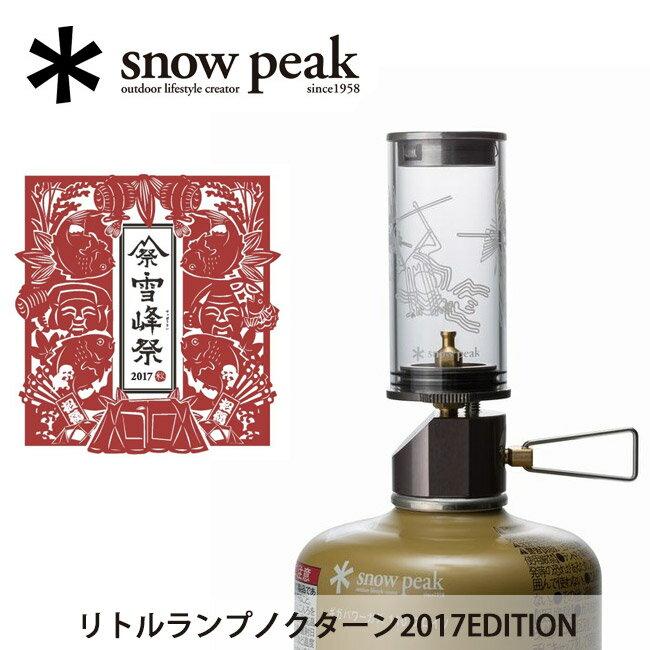 雪峰祭2017秋限定 スノーピーク (snow peak) ランプ リトルランプ ノクターン 2017EDITION GL-140NK 【SP-STOV】アウトドア キャンプ ランプ 照明