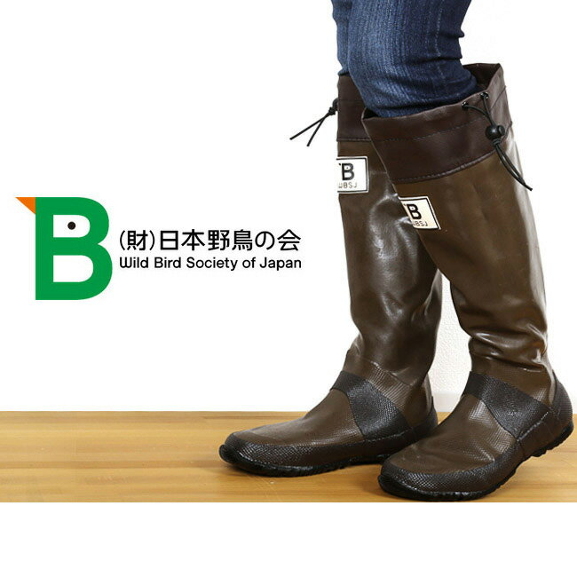 日本野鳥の会 レインブーツ 梅雨 バードウォッチング 長靴 折りたたみ BROWN ブラウン bw-47922 パッカブル アウトドア キャンプ 野外 ライブ フェス メンズ レディース 男性 女性