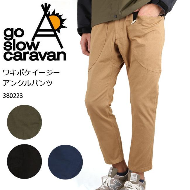 go slow caravan/ゴースローキャラバン パンツ ワキポケイージーアンクルパンツ 380223 【服】ファッション アウトドア アンクル くるぶし丈