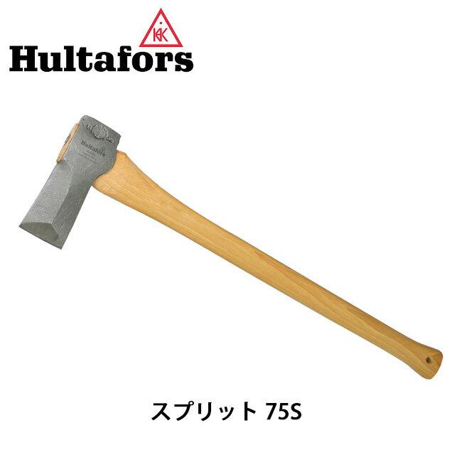 ハルタホース Hultafors スプリット75S AV05920000 【ZAKK】斧 アッキス アウトドア キャンプ