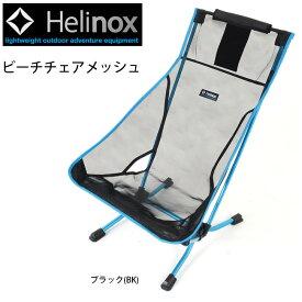 ヘリノックス HELINOX ビーチチェアメッシュ 1822241 【FUNI】【CHER】