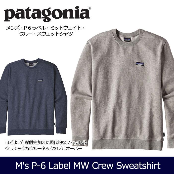 パタゴニア Patagonia M's P-6 Label MW Crew Sweatshirt メンズ・P-6 ラベル・ミッドウェイト・クルー・スウェットシャツ 39486 【服】トップス トレーナー スウェット 部屋着 プルオーバー 伸縮性