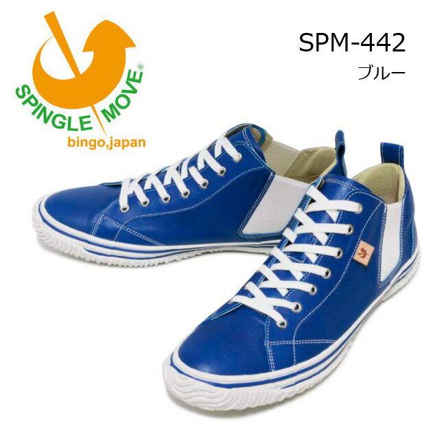【期間限定6/8(金)19:00〜6/29(金)14:59迄ポイント20倍!】 スピングルムーブ SPINGLE MOVE スニーカー SPM-442 ブルー Blue spm442-38 【靴】