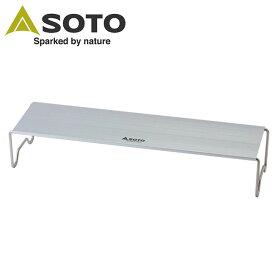 SOTO/ソト GRID テーブル ST-526T【BBQ】【CKKR】サイドテーブル 新富士バーナー アウトドア キャンプ BBQ