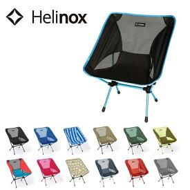 ヘリノックス HELINOX チェア チェアワン 1822221 【FUNI】【CHER】