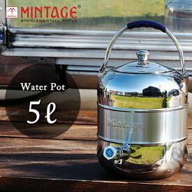 【10月25日限定 楽天カード使用でP最大8倍】MINTAGE ミンテージ ウォータージャグ Water Pot Elegant 5Litres 【BTLE】