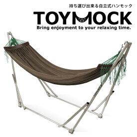 【楽天カード使用でP7倍 11/19 20時から】ToyMock トイモック 自立式 ポータブルハンモック MOZ-4-01 MOZ0401 【アウトドア/キャンプ/折りたたみ/室内/ハンモックチェア】