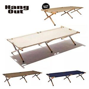 【8月1日限定 楽天カード使用でP最大8倍】Hang Out ハングアウト Apero Wood Cotto アペロ ウッドコット APR-C190 【アウトドア/キャンプ/ベッド/ベンチ/天然木】