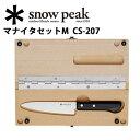 スノーピーク (snow peak) テーブルウェア/マナイタセットM/CS-207 【SP-COOK】