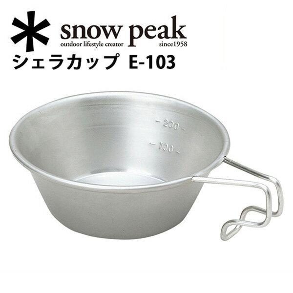 スノーピーク (snow peak) マグカップ/シェラカップ/E-103 【SP-TLWR】