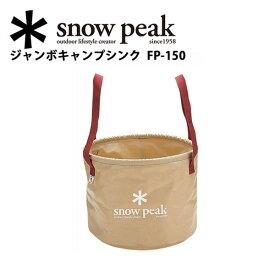 スノーピーク (snow peak) フィールドギア/ジャンボキャンプシンク/FP-150 【SP-COTN】