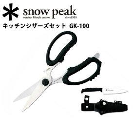 【スマホエントリでP10倍確定!12日 10時〜】スノーピーク (snow peak) テーブルウェア/キッチンシザーズセット/GK-100 【SP-COOK】