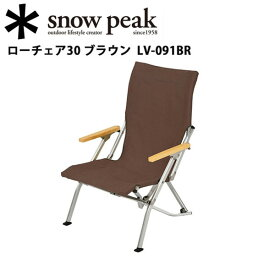 Snow Peak スノーピーク ローチェア30 ブラウン LV-091BR 【SP-GRDN】
