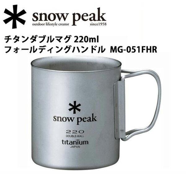スノーピーク (snow peak) マグカップ/チタンダブルマグ 220ml フォールディングハンドル/MG-051FHR 【SP-TLWR】