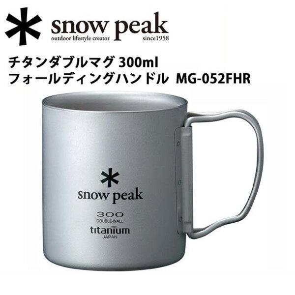 スノーピーク (snow peak) マグカップ/チタンダブルマグ 300 フォールディングハンドル/MG-052FHR 【SP-TLWR】