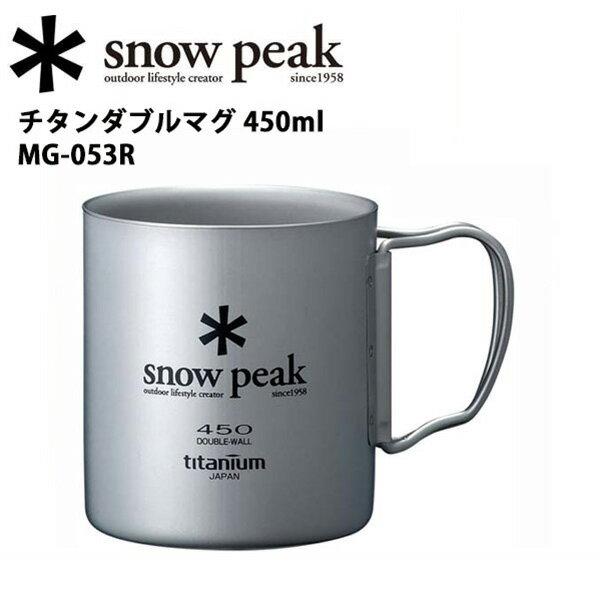スノーピーク (snow peak) マグカップ/チタンダブルマグ 450/MG-053R 【SP-TLWR】