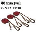 スノーピーク (snow peak) リード/プレイングリード/PT-083 【SP-ETCA】