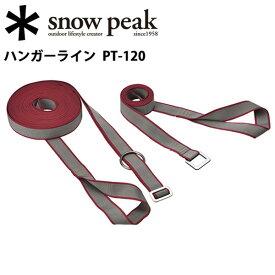 【楽天カード使用でP7倍 11/19 20時から】スノーピーク (snow peak) リード接続ハンガー/ハンガーライン/PT-120 【SP-ETCA】