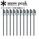 スノーピーク (snow peak) 【10本セット】 ペグ テント・タープ小物/ソリッドステーク30/R-103 【SP-TACC】
