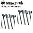 スノーピーク (snow peak) 【20本セット】 ペグ テント・タープ小物/ソリッドステーク30/R-103 【SP-TACC】