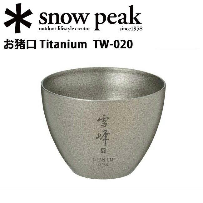 スノーピーク (snow peak) 調理機器/テーブルウェア/お猪口 Titanium/TW-020 【SP-TLWR】