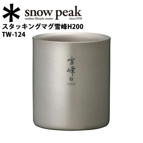 スノーピーク (snow peak) マグカップ/スタッキングマグ雪峰H200/TW-124 【SP-TLWR】