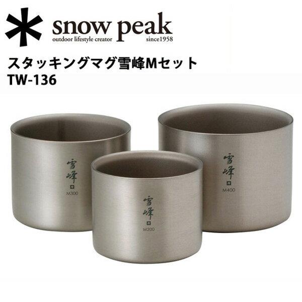 スノーピーク (snow peak) マグカップ/スタッキングマグ雪峰Mセット/TW-136 【SP-TLWR】