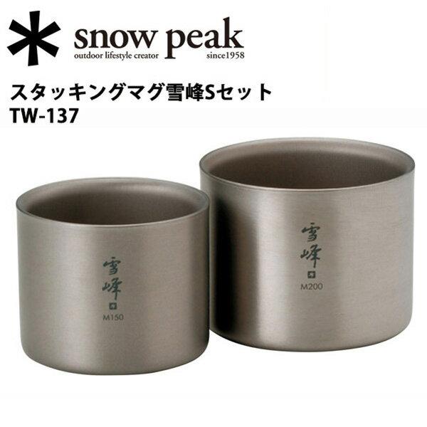 スノーピーク (snow peak) マグカップ/スタッキングマグ雪峰Sセット/TW-137 【SP-TLWR】