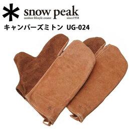 スノーピーク (snow peak) ユーティリティ/キャンパーズミトン/UG-024 【SP-ETCA】