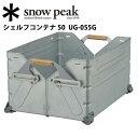 スノーピーク (snow peak) ガーデン/シェルフコンテナ 50/UG-055G 【SP-GRDN】 【SP-COTN】