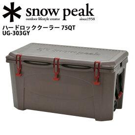 スノーピーク (snow peak) クーラーボックス ハードロッククーラー 75QT UG-303GY 【SP-ETCA】【ZAKK】